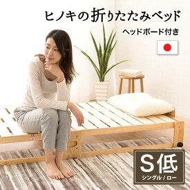 ひのき 折りたたみベッド 日本製 すのこベッド ベッドフレーム シングル ロータイプ ヒノキ 檜 桧 国産 木製 収納 天然木 ヒノキ無垢材 すのこ 新生活 北欧 シンプル 桐 bed 【送料無料】エムール