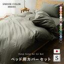 ベッドカバー 3点 セット シングル ロング 綿100% 日本製 エムールカラー 抗菌 防臭 防ダニ 洗える 洗濯機可 掛け 敷…