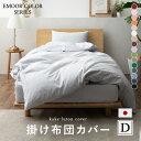 掛け布団カバー ダブル ロング 綿100% 日本製 エムールカラー 抗菌 防臭 防ダニ 洗える 洗濯機可 掛布団カバー 掛け…