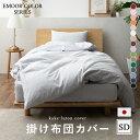 掛け布団カバー セミダブル ロング 綿100% 日本製 エムールカラー 抗菌 防臭 防ダニ 洗える 洗濯機可 掛布団カバー …