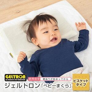 ベビー枕 ベビーまくら ジェルトロン 日本製 洗える 送料無料 枕 まくら ビスケット型 床ずれ 防止 寝返り 対策 予防 新生児 赤ちゃん ねんね おしゃれ ナチュラル 綿 ポリエステル 出産祝い