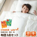 日本製 布団セット シングルサイズ 『クラッセウォーム』赤外線効果で冬もあったか掛け布団 敷き布団 枕の3点セットお…