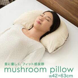 枕 低め ストレートネック 低い枕 低いまくら 女性の為の低い枕 マッシュルームピロー 日本製 高さ調整機能付 丸洗いOK エラストマー パイプ まくら マクラ ピロー トラベル いびき 頚椎安定 プレゼント エムール