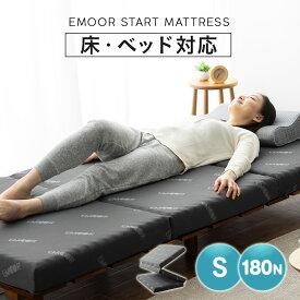 マットレス シングル 高反発 三つ折り 折りたたみ 180N ベッド 床用 敷き布団 ふとん ウレタンマットレス ベッドマットレス 寝具 体圧分散 蒸れない 寝返り 通気性 新生活 送料無料 スタート エムール