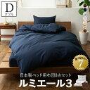 布団セット ベッド用 ダブル 日本製 『ルミエール3』 抗菌 防臭 防ダニ 綿混 速乾性 カバー付き 6点セット ふとんセッ…