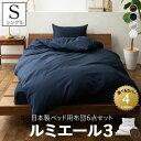 布団セット ベッド用 シングル 日本製 『ルミエール3』 抗菌 防臭 防ダニ 綿混 速乾性 カバー付き 6点セット ふとんセ…