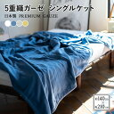 ガーゼケット シングル サイズ 140×210cm ガーゼ 5重織 綿100% 日本製 プレミアム 丸洗い 洗濯可 おしゃれ おすすめ …