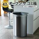 ゴミ箱 自動 開閉 横開き 45リットル 47リットル おしゃれ ふた付き ランキング1位 ダストボックス ごみ箱 キッチン …