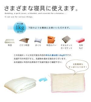 日本製洗濯ネットドーナツ型大物洗い用