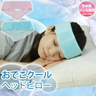 Forehead cool head Pro cooling mat cooling towel sensation gel cool gel cool scarf IPRO head cool power saving eco-heat on the brink do towel cool do scarf towel eMule