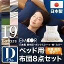 日本製 布団セット ダブルサイズ 『ルミエール2』 ベッド用 お布団セット 組布団セット 布団 ふとん 寝具セット 防虫 抗菌防臭 防ダニ 掛け布団 ベッドパッド 枕2個 布団カバー あったか 新生活