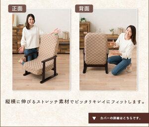 高座椅子専用カバー