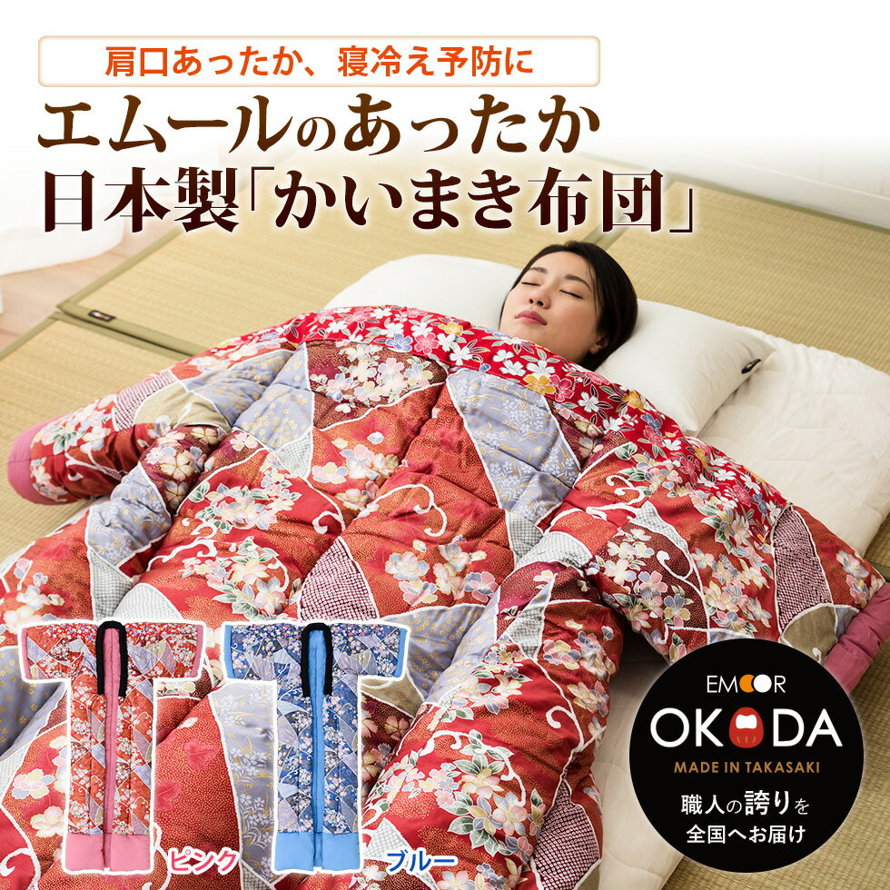 日本製 かいまき布団 かいまき かいまき布団 掻巻 日本製 国産 掛け布団 掛けふとん かけふとん 寝袋代用 簡易寝袋 防寒 ぽかぽか 寝具 あたたかい 和風 和柄 花柄 温か 袖付き 部屋着 ルームウェア 着る布団 ピンク ブルー 東京家具