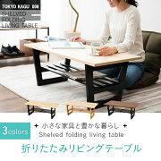 折りたたみリビングテーブル
