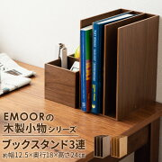 ブックスタンドファイルスタンドレタースタンド3連本立て木製デスク家具木製家具小物収納
