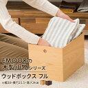 小物入れ 収納ボックス ウッドボックス 木製 フルサイズ デスク 家具 木製家具 小物収...