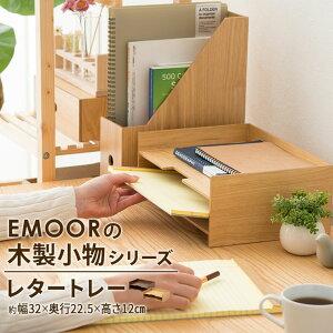 レタートレー 小物トレー レターボックス A4 小物入れ 木製 フルサイズ デスク 家具 木製家具 小物収納 小物収納ケース デスク周り デザイン おしゃれ 整理整頓 新生活 一人暮らし 事務用品