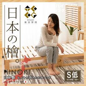 ベッド 日本製 すのこベッド ヒノキの折りたたみベッド シングルサイズ ひのき 檜 桧 国産 日本製 木製 収納 天然木 ヒノキ無垢材 すのこ スノコベッド新生活 北欧 シンプル 桐 bed 【送料無料】 東京家具