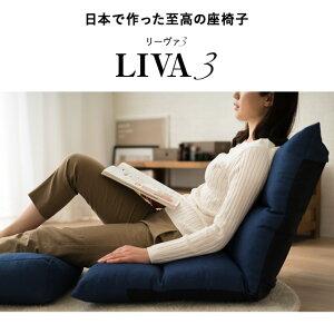 リクライニング座椅子リーヴァ3