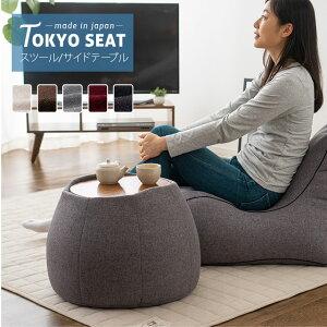 サイドテーブル スツール テーブル ビーズ オットマン 送料無料 日本製 北欧 コンパクト おしゃれ 木製 机 椅子 木目調 ウォールナット シンプル リビング インテリア かわいい 子供部屋 子
