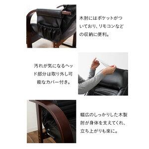 高座椅子組立不要すぐに使える完成品「きらく」オットマン付きリクライニング高さ調節木製肘足置き収納ポケット