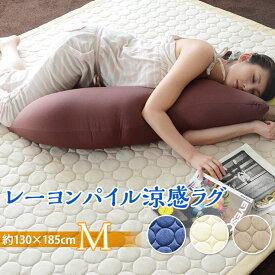 レーヨンパイル 涼感ラグ Mサイズ 約130×185cm 約1.5畳 サマーラグ 夏ラグ ひんやり ぽこぽこ さらさら ラグ カーペット 夏用 マット 東京家具