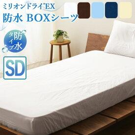 防水 ボックスシーツ BOXシーツ セミダブルサイズ ミリオンドライEX 吸水速乾 エムール 東京家具