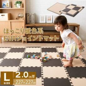 ジョイントマット EVA カーペット ほっこり暖色系ジョイントマット 2.0cm Lセット EVA製 ベビー フロアーマット フロアマット キッズ 赤ちゃん EVAマット プレイマット パズルマット 防音 クッション性 ベビー用品 カラフル 東京家具