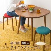 半円形ダイニングテーブル