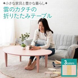 折りたたみテーブル テーブル 木製 キッズテーブル ローテーブル センターテーブル 雲のかたちのキッズテーブル ウォルカ 天然木 突き板 収納 table ナチュラル ホワイト ピンク 送料無料 東京家具