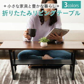 折りたたみテーブル 長方形 棚板付き センターテーブル 折り畳みテーブル テーブル 木製 天然木 突き板 アッシュ ウォルナット 折りたたみ コーヒーテーブル 北欧 新生活 ローテーブル 1人暮らし【送料無料】東京家具