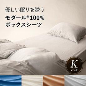 モダール ニット ボックスシーツ ふわとろ あったか ワイドキング 軽量 保温性 吸水性 吸湿性 放湿性 ニット使用 ふわとろ レーヨン キャメル ホワイト グレー ブルー 高品質 オールシーズン対応 洗える 東京家具