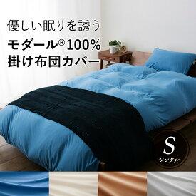 掛け布団カバー 掛けカバー モダール ニット ふわとろ あったか 掛けふとんカバー 軽量 保温性 吸水性 吸湿性 放湿性 ニット使用 ふわとろ レーヨン キャメル ホワイト グレー ブルー 高品質 オールシーズン対応 洗える 東京家具