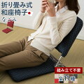 【70代男性】高齢者向けの軽くて使いやすい座椅子を教えて!【予算8000円】