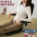座椅子 和座椅子 和室 お座敷 こたつ ざいす リラックスチェア 座いす 座敷 肘付き 肘掛け ハイバック コンパクト リ…