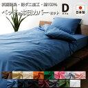 ベッド用 布団カバー4点セット ダブル エムールカラー 布団カバー セット 日本製 掛けカバー 掛け布団カバー ボックス…