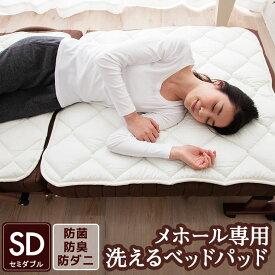 ベッドパッド セミダブル メホール専用 洗える 抗菌防臭 防ダニ 日本製(幅113×長さ93cmの2枚組 折り畳みベッド用 折りたたみベッド用)(分割式ベッドパッド 洗える 敷きパッド 敷パッド しきぱっど) エムール