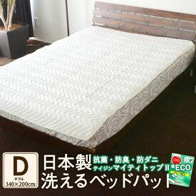 洗える ベッドパッド 敷きパッド 敷パッド 日本製ダブルサイズ 約140×200cm 東レ ケパックわた使用 防ダニ 抗菌 防臭 東京家具