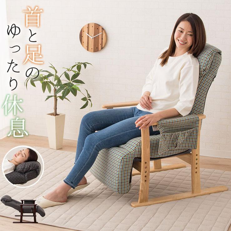 首と足を休める 寛ぎの高座椅子 リクライニング チェア 高座いす シニア リラックスチェア 角度 座面高 かわいい プレゼント 敬老の日 ギフト 贈り物 母の日 父の日 椅子 高齢者 介護 立ち座り 座椅子 肘掛け 【送料無料】 東京家具