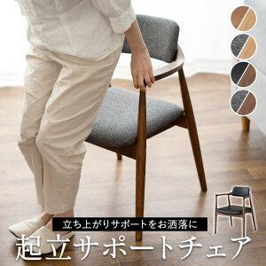 ダイニングチェア 肘付き チェア 天然木 アームチェア 椅子 介護 起立 補助 座椅子 立ち上がり サポート コンパクト 軽量 無垢 肘掛け腰痛 腰 膝 負担 対策 介護施設 母の日 父の日 プレゼン
