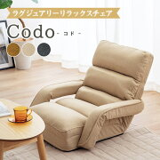 座椅子一人用リクライニングチェアコンパクト肘付き14段階ギア座いすボリューム座椅子「コド」