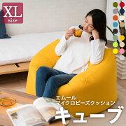 ビーズクッションクッションビーズクッションシリーズキューブ/XLサイズジャンボ【送料無料】【日本製】