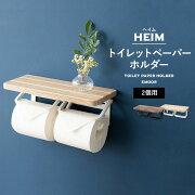 トイレットペーパーホルダー2個用約幅30×奥行13×高さ11cm耐荷重約4kg収納トイレ御手洗実用的デザイン性おしゃれ