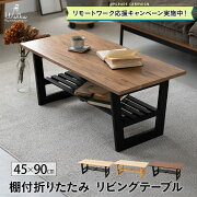 折りたたみテーブル長方形約90×45cm取り外し可能棚付Walka天然木天板軽量コンパクト