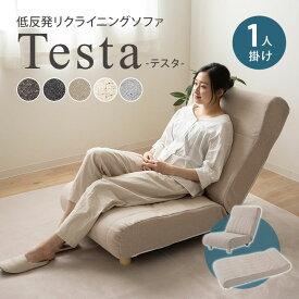 リクライニング 1人掛け ソファ チェア Testa テスタ 日本製 一人掛け 一人用 1人用 低反発 ウレタン ハイバック コンパクト リクライニングソファ リクライニングチェア ローソファ ソファベッド 椅子 イス 座椅子 座いす 北欧 おしゃれ 新生活 送料無料 エムールライフ