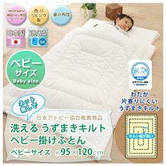 【日本製洗える】うずまきキルト掛けふとんベビーサイズ/95×120cm西川リビング製