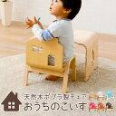 木製キッズチェア おうちのこいす キッズチェア キッズ家具 イス 子ども用椅子 キッズイス こども 家 天然木 キッズ キッズダイニング スツール ベビー