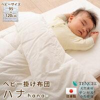 【日本製】洗えるベビー掛け布団-ハナ-95×120cm【天然繊維テンセル中わた】