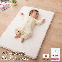 【日本製】ミニサイズ固綿ベビー敷き布団-ハナ-60×90cm