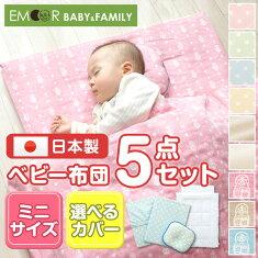 日本製ミニサイズベビー布団セット5点セット『メイ-May-』
